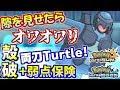 【ポケモンUSUM】破って全抜き!ウルトラ「亀」両刀型アバゴーラ【ウルトラサン/ウルトラムーン】