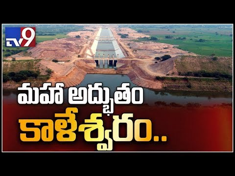 TV9 Exclusive Ground report on Kaleshwaram project - TV9