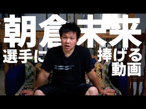 【朝倉未来選手に捧げる動画】この思いを朝倉未来選手に届けたい!勝手に応援動画を作りました。