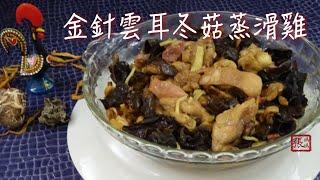 ★ 金針雲耳蒸雞 一 簡單做法 ★ | Steam Chicken with Black Fungus Easy Recipe