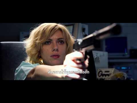 ตัวอย่างหนัง Lucy (ลูซี่ สวยพิฆาต) ซับไทย