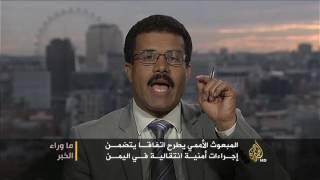 ما وراء الخبر-لماذا عرقلت روسيا البيان الأممي بشأن اليمن؟