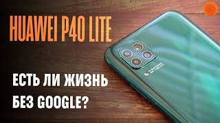 Huawei P40 lite: как работает смартфон без Google-сервисов?