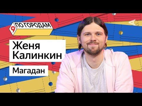 ПО ГОРОДАМ –Женя Калинкин и Магадан (#8)