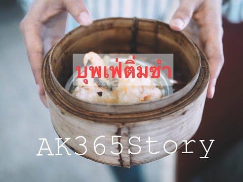 AK365Story : EP คั่นเวลาพานั่งรถไฟ กินร้านอาหารจีน แวร์ซายน์ สะพานพระนั่งเกล้า
