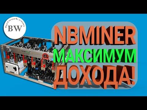 NBMINER 30+ Настройка (Memory Tweak) для Максимальной Прибыли [+NiceHash]