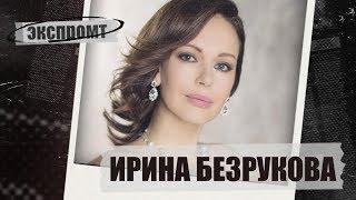 Ирина Безрукова: разговоры о сцене
