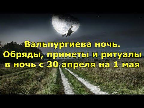 Вальпургиева ночь. Обряды, приметы и ритуалы в ночь с 30 апреля на 1 мая.