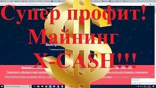 Супер профит! Майнинг монеты X-CASH (XCASH)!!! В 2 раза выгоднее чем Grin!!!