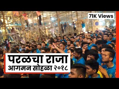 Parel Cha Raja Narepark Aagaman Sohala...
