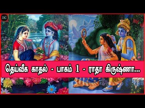 தெய்வீக காதல் - பாகம் 1 - ராதா கிருஷ்ணா | Deiveega Kadhal - Radha Krishna Love