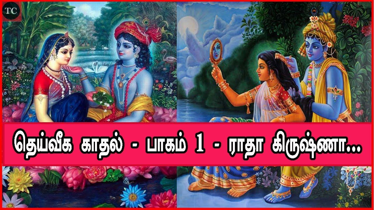 தெய்வீக காதல் - பாகம் 1 - ராதா கிருஷ்ணா   Deiveega Kadhal - Radha Krishna  Love