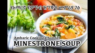 Minestrone Soup - Vegetable Shorba - Amharic - የአማርኛ የምግብ ዝግጅት መምሪያ ገፅ