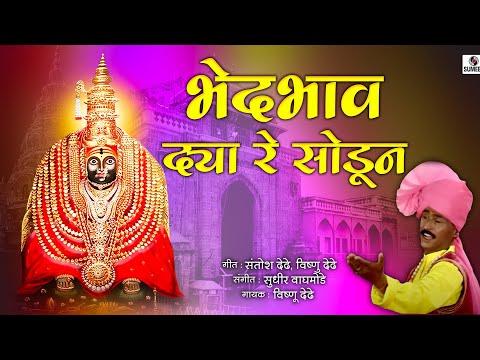 Vishnu Dedhe - Bhed Bhav Dhya Re Sodun - Sakrabai Tekale - Santosh Dedhe - Sumeet Music