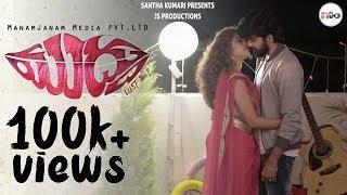 MUDDHU || Telugu Latest Short Film || Manamjanam