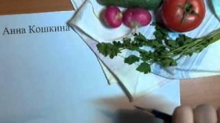 Натюрморт из овощей