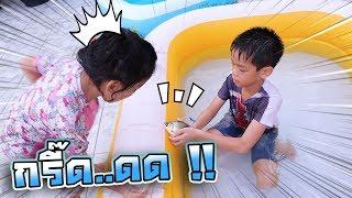 แกล้งซิลค์ !! เทปลาเต็มสระน้ำเป่าลม   Kids Water Play Fish - DING DONG DAD