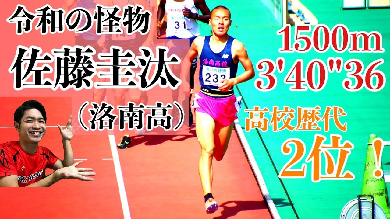 【令和の怪物】佐藤圭汰選手の長距離高校記録更新の可能性【洛南】
