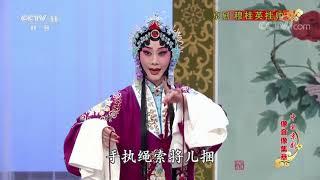 《中国京剧像音像集萃》 20190929 京剧《穆桂英挂帅》 2/2| CCTV戏曲