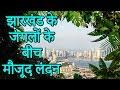 Hidden Tourist Destination | Mccluskieganj in Jharkhand | भारत का लंदन | Priya Travellight