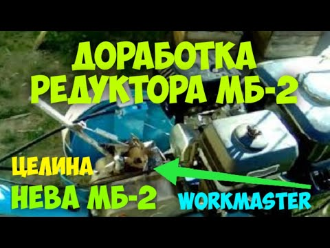 Мотоблок Workmaster МБ-2 (НЕВА МБ-2). Доработка переключения передач на редукторе МБ-2.