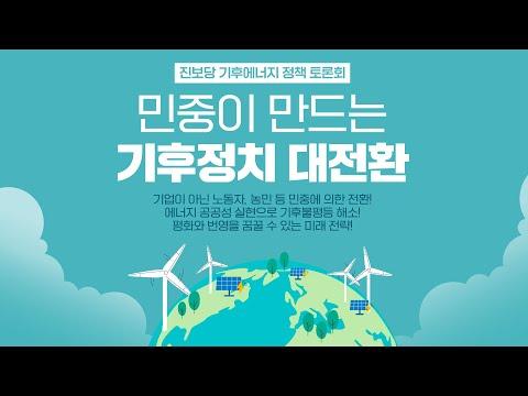민중이 만드는 기후정치 대전환 _ 진보당 기후에너지 정책 토론회