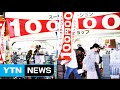 [댓글톡톡] '100엔 샵' 찾는 일본 남성 / YTN