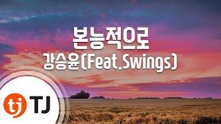 [TJ노래방] 본능적으로 - 강승윤(Feat.Swing…