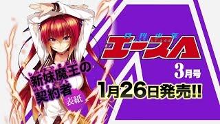 月刊少年エース 2015年3月号 2015年1月26日発売! http://www.kadokawa.co.jp/ace/