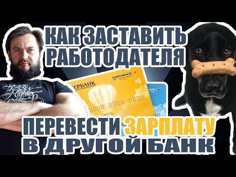 ✓ Банк списывал долг по кредиту с зарплатной карты | Как перевести зарплату в другой банк