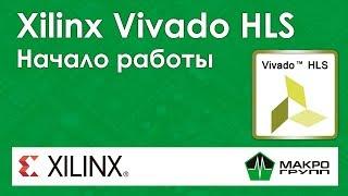 Начало работы с Xilinx Vivado HLS