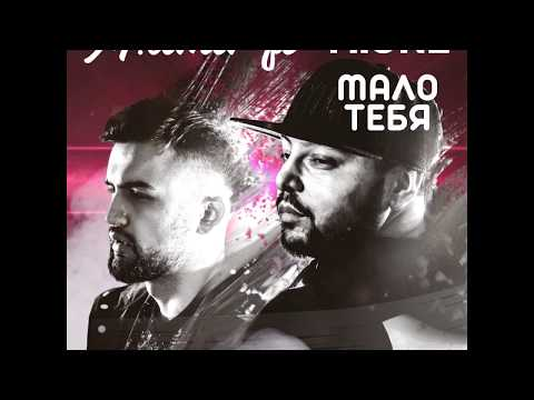 M.Amir ft M.One - Мало тебя 2019