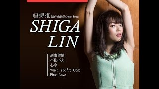 連詩雅 Shiga Lin - iTunes Session EP 成長Love Songs分享 (到處留情)