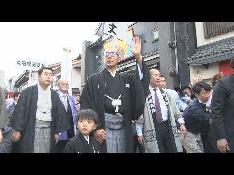 海老蔵さん親子お練り  成田山1080年記念