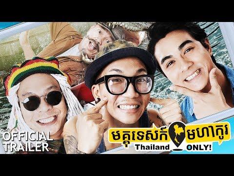 មគ្គុទេសក៍មហាកូរ/Thailand Only - Trailer