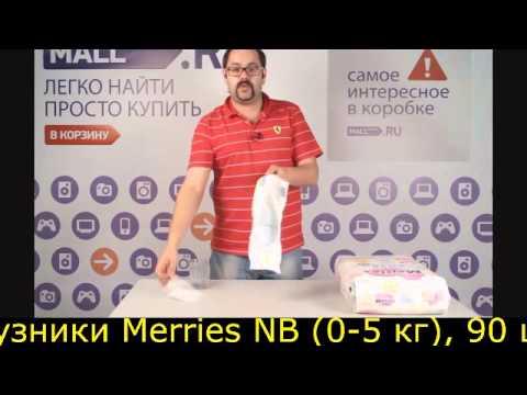 Обзор японских подгузников Merries NB 0 5 кг, 90 шт.