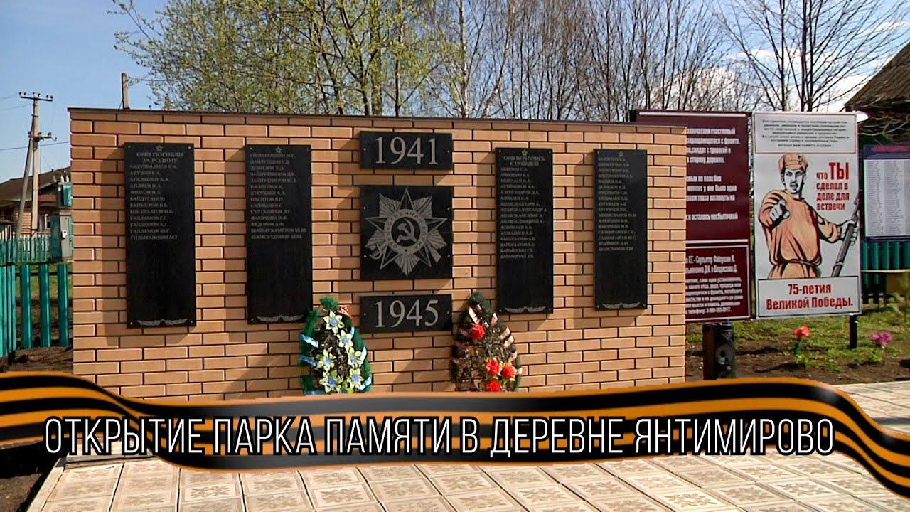 Открытие парка памяти в деревне Янтимирово