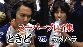 【獣道】ウメハラ vs ときどスーパープレイ集 ときど 検索動画 9
