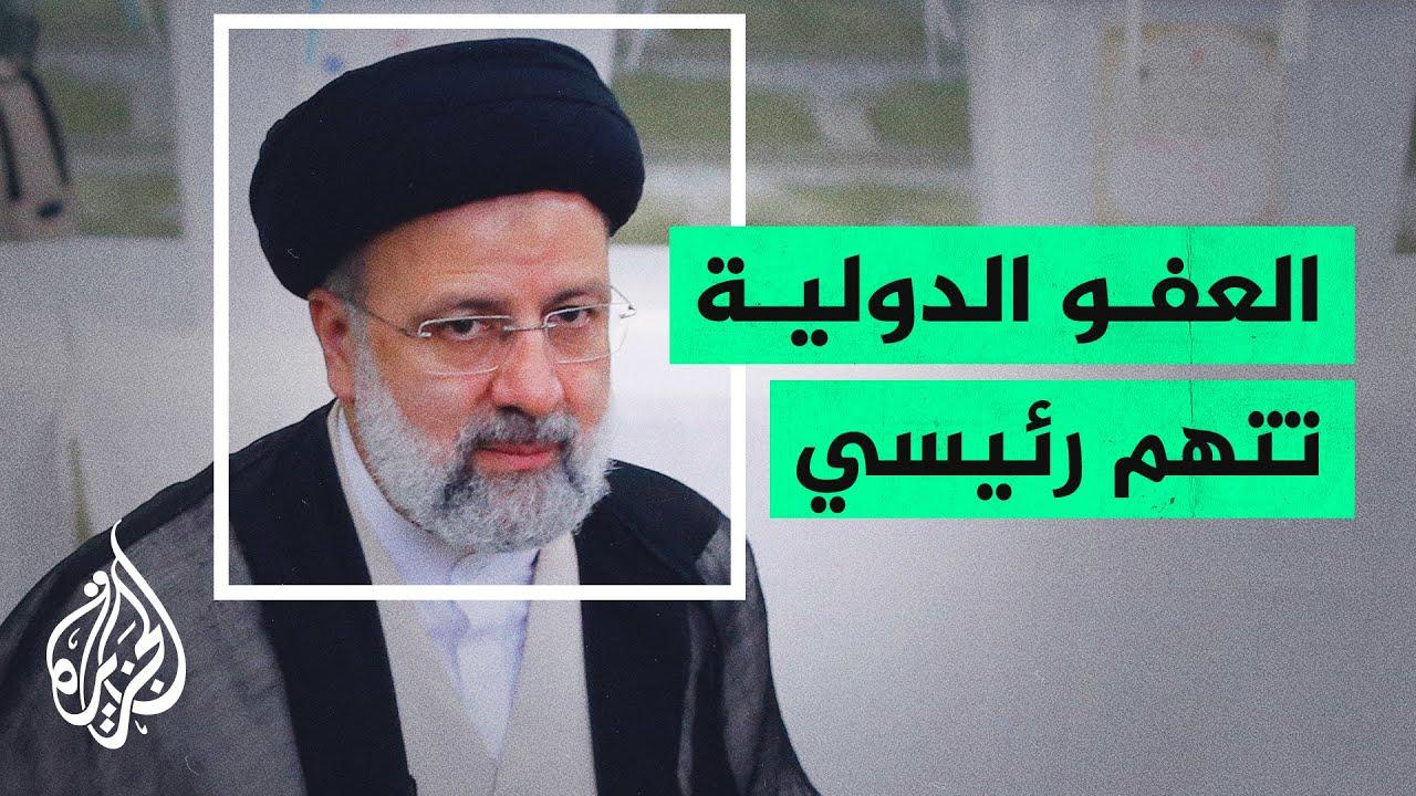 منظمة العفو الدولية: رئيس إيران الجديد مسؤول عن إعدام آلاف المعارضين  - نشر قبل 11 ساعة