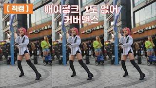 [직캠] 에이핑크 1도없어  커버댄스(feat 댄스동아리) #에이핑크 #Apink #1도없어 #댄스 #커버댄…