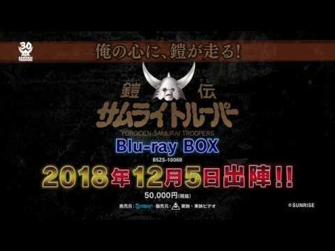 生誕30周年!放送当時、数々の伝説を残した鎧伝説が 美麗画像のBlu-ray BOXで蘇る!! 2018年12月5日(水)出陣!! ¥50000+税...