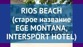 RIOS BEACH (старое название EGE MONTANA, INTERSPORT HOTEL) 4* обзор