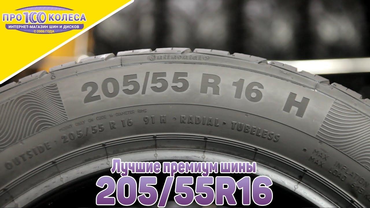 Рейтинг лучших шин 205/55 R16 от ПростоКолеса.РФ