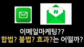 이메일 마케팅 방법? 이메일 광고의 효과는 어떨까?
