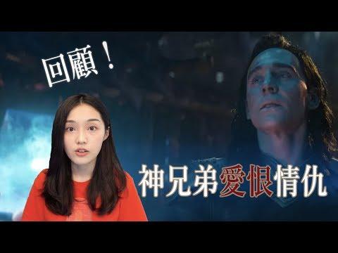 【無限之戰】洛基為什麼要「那麼做」?一切得從《雷神1》說起