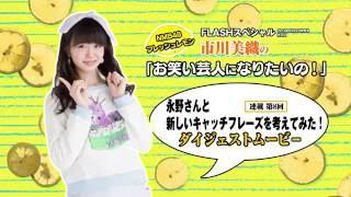 NMB48のレモンちゃんこと市川美織が大好きなお笑いを語る連載企画のメイ...