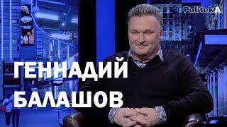 Геннадий Балашов (Партия 5.10): Украине не нужны ГОСПРЕДПРИЯТИЯ / Politeka Online