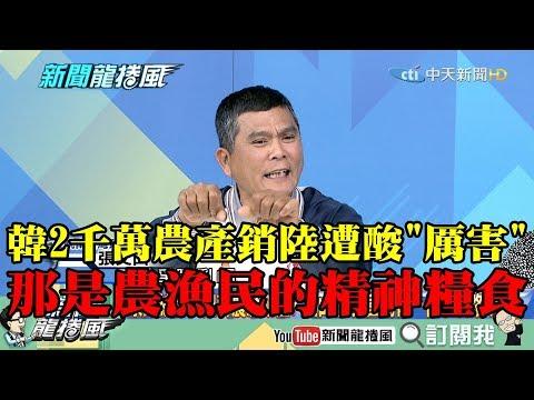 【精彩】韓2200萬農產銷陸遭林濁水酸「厲害」 文山伯:那是農漁民的精神糧食!