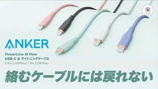 取り回し最高のライトニングケーブル Anker PowerLine Ⅲ Flow USB-C to Lightningを試す!
