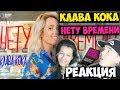 Клава Кока Нету времени КЛИП 2017 Русские и иностранцы слушают русскую музыку и смотрят mp3